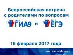 Vserossiyskaya_vstrecha_500x375_a58