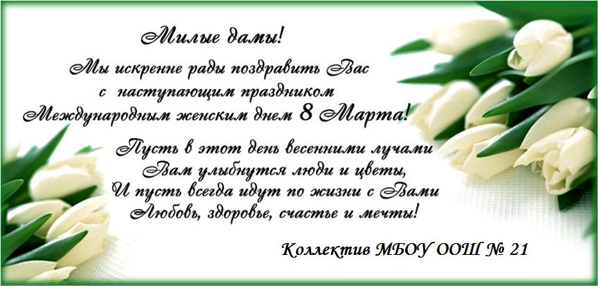 Поздравления с 8 марта-официальные